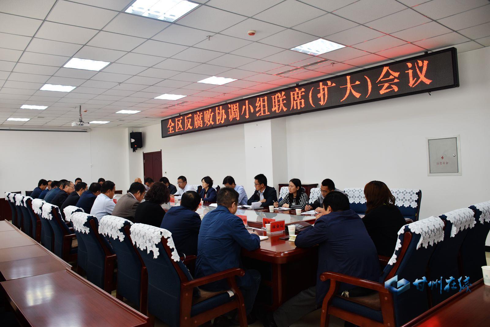 全区反腐败协调小组联席(扩大)会议召开