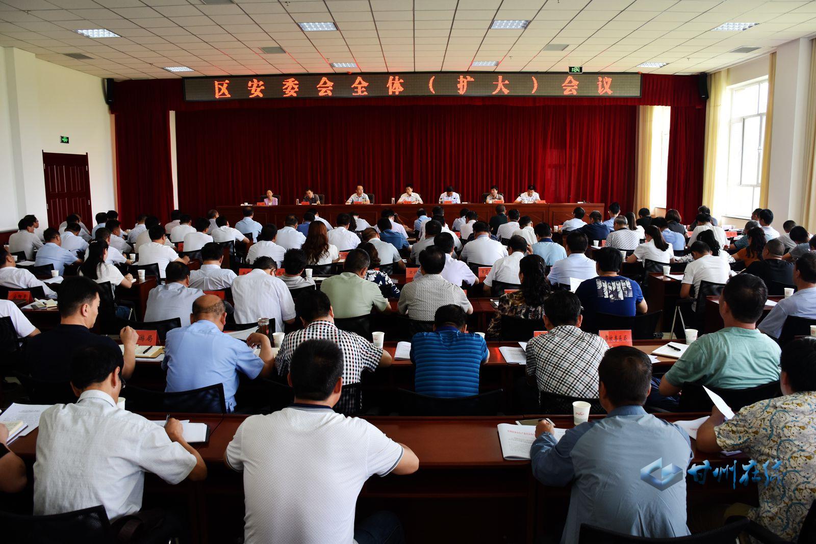 甘州区安委会全体(扩大)会议召开