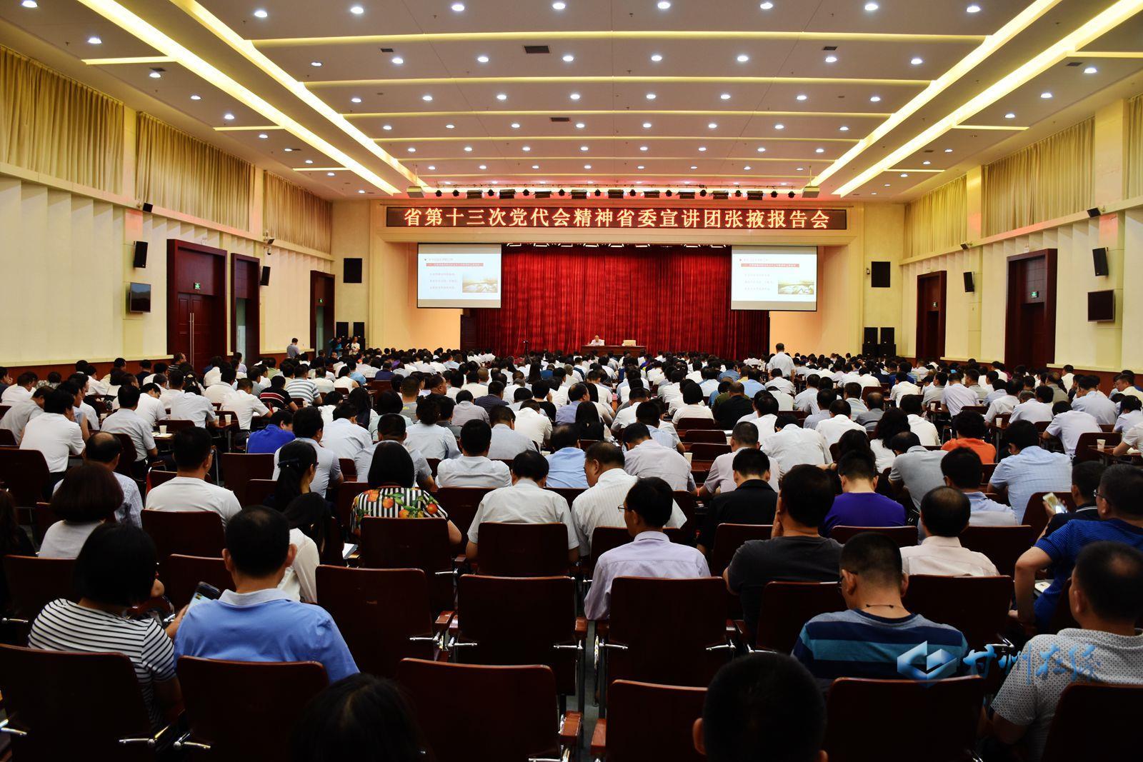 甘州区组织参加全市举行的第十三次党代会精神宣讲报告会
