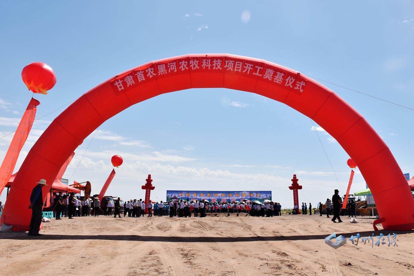 甘肃首农黑河农牧科技项目开工奠基仪式举行 余锋宣布开工