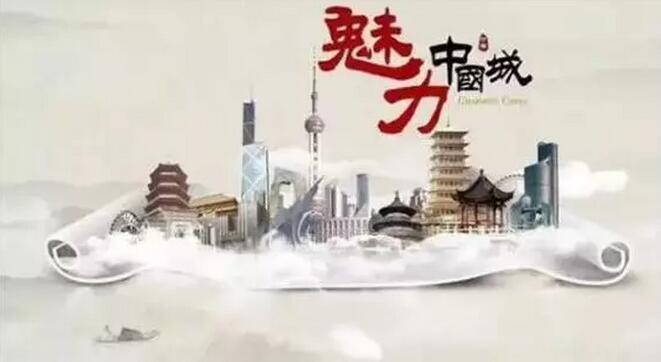 《魅力中国城》张掖宣传片7月6日将在CCTV2播出