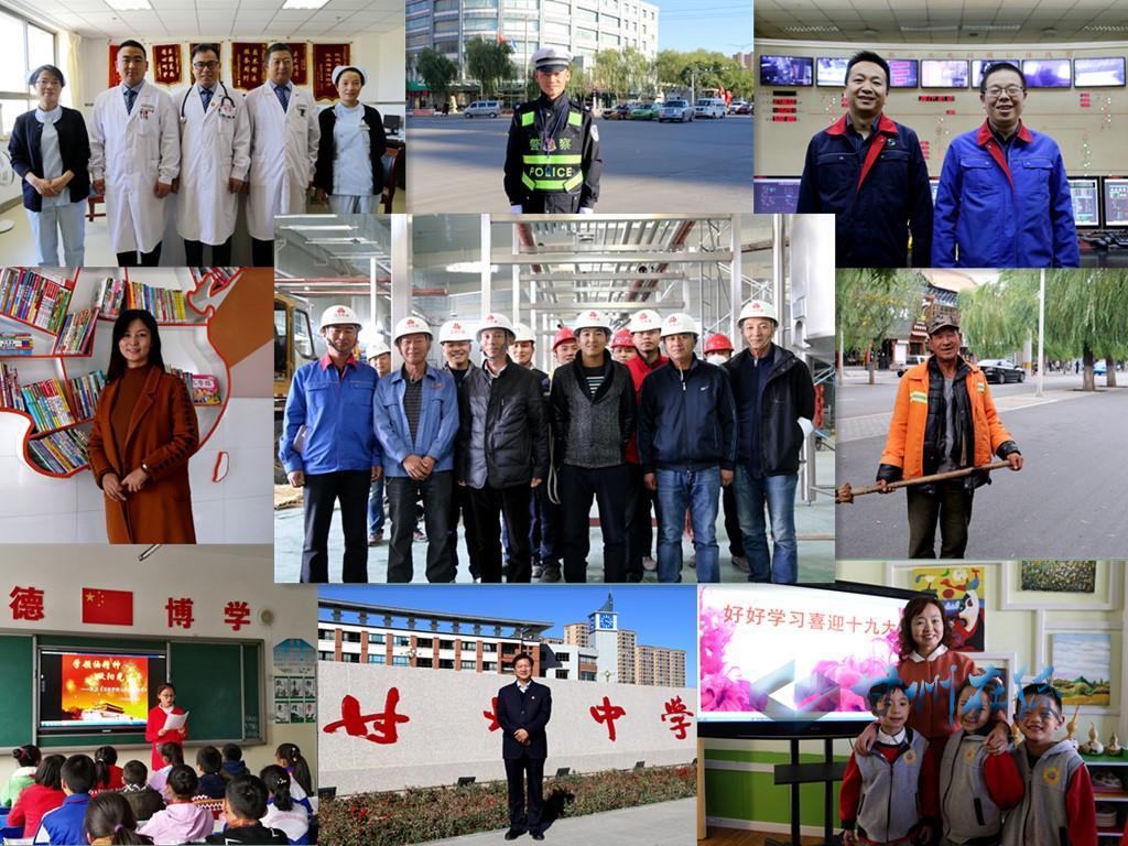 【十九大时光】甘州区干部群众满怀信心迎接十九大