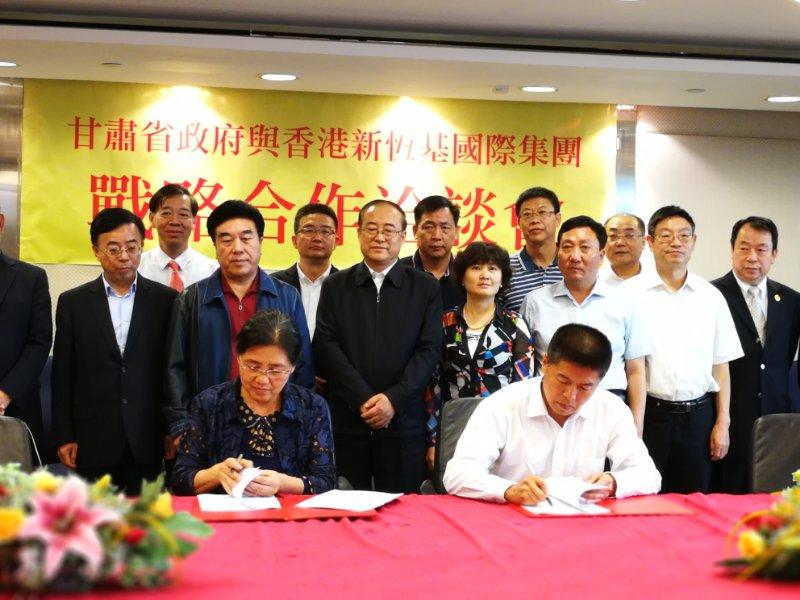 甘州区与新恒基国际集团签约350万吨/年秸秆综合利用项目