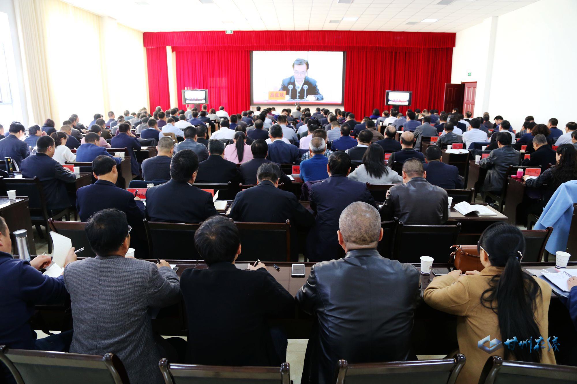 甘州区组织收听收看中央宣讲团党的十九大精神宣讲报告会