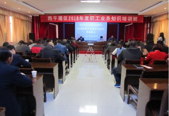西干灌区举办2018年度职工业务知识培训活动