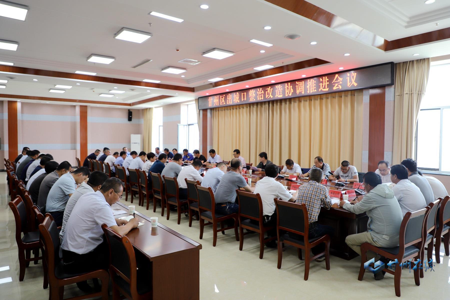 甘州区出城口整治改造协调推进会议召开