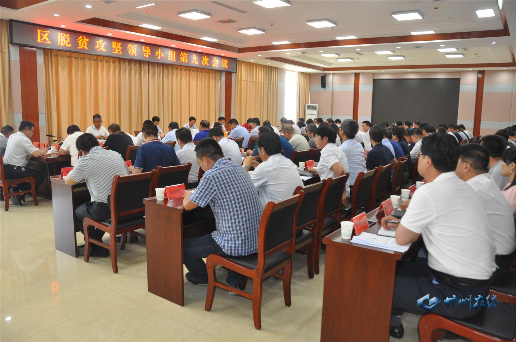 甘州区脱贫攻坚领导小组第九次会议召开