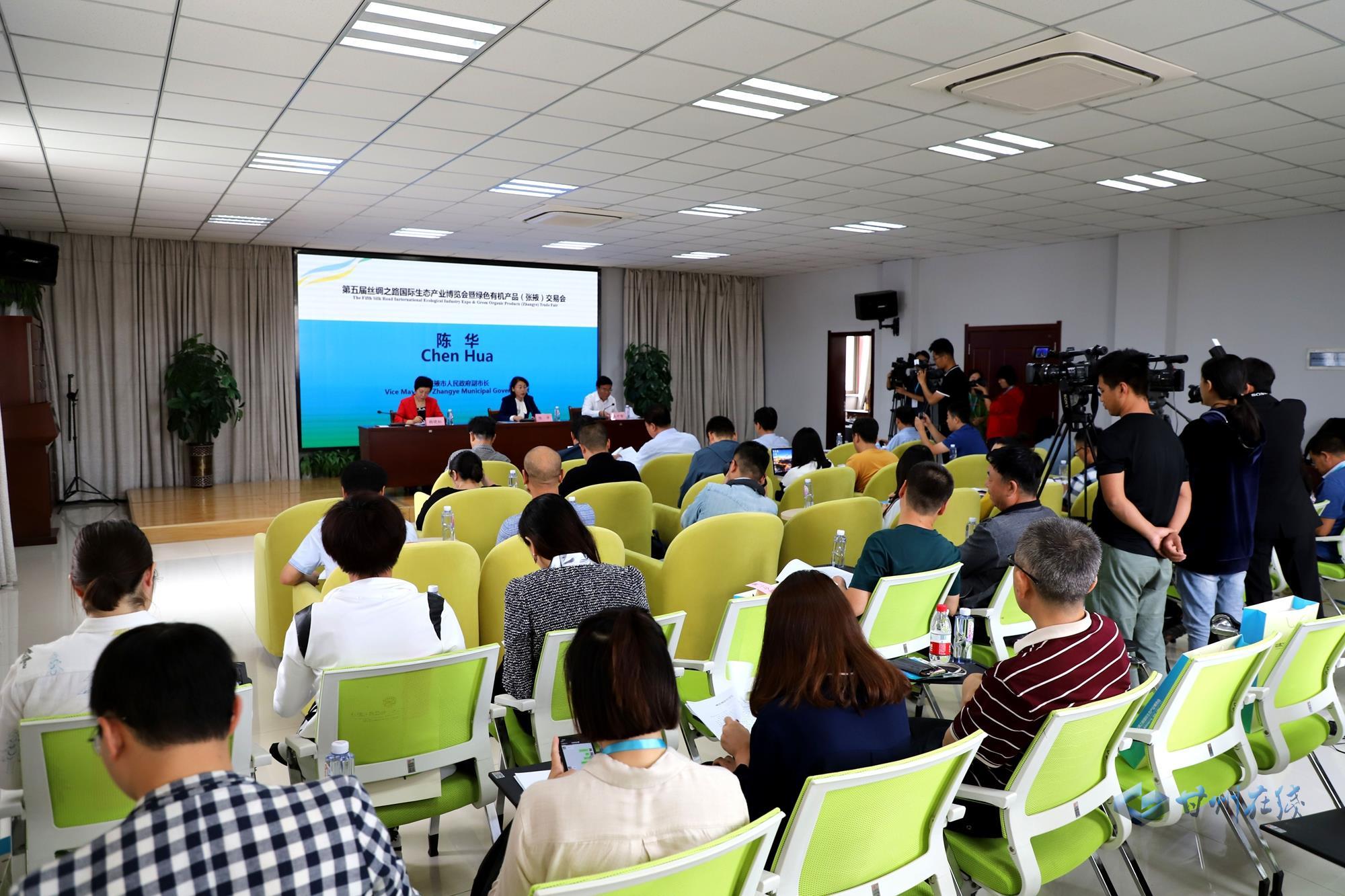 第五届丝绸之路国际生态产业博览会暨绿色有机产品(张掖)交易会新闻发布会举行
