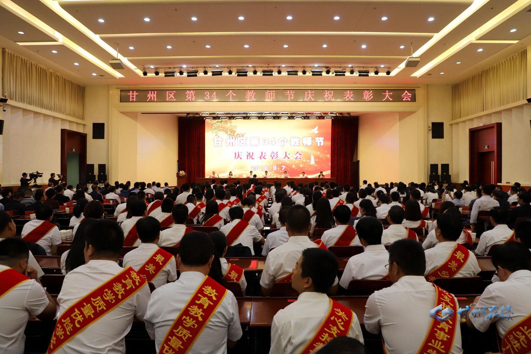 甘州区庆祝第34个教师节暨表彰大会隆重举行