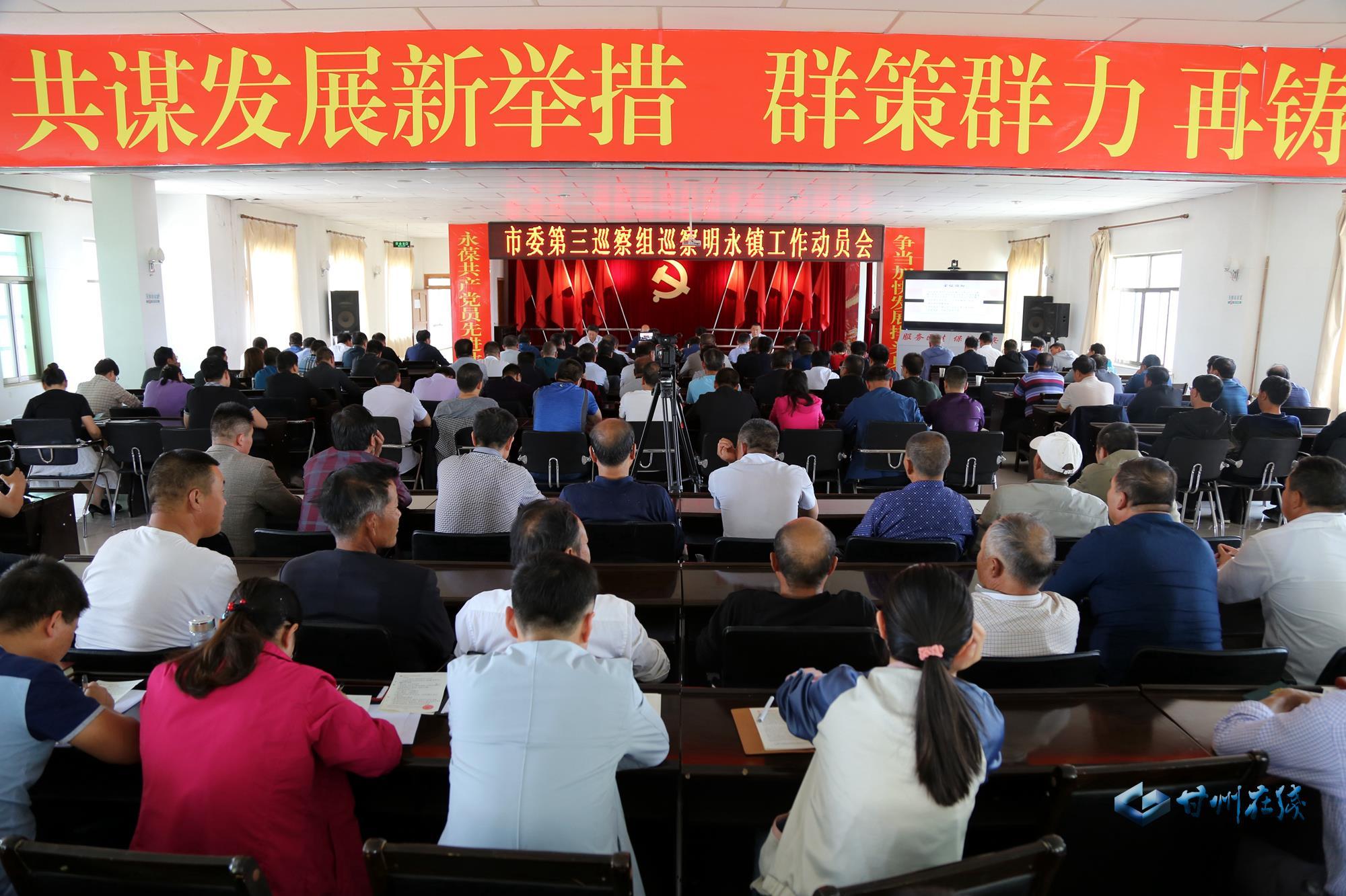 市委第三巡察组进驻甘州区明永镇、长安镇、上秦镇开展巡察