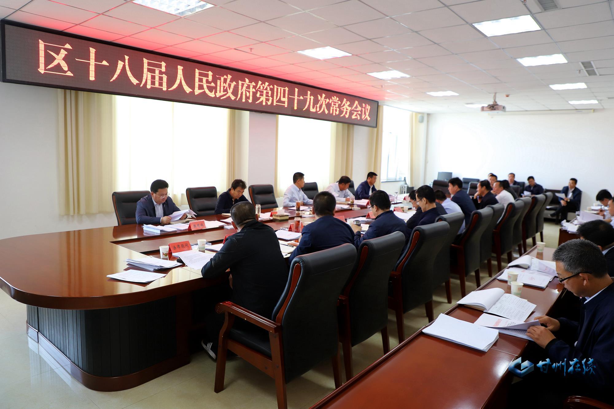 王韶华主持召开区十八届人民政府第四十九次常务会议