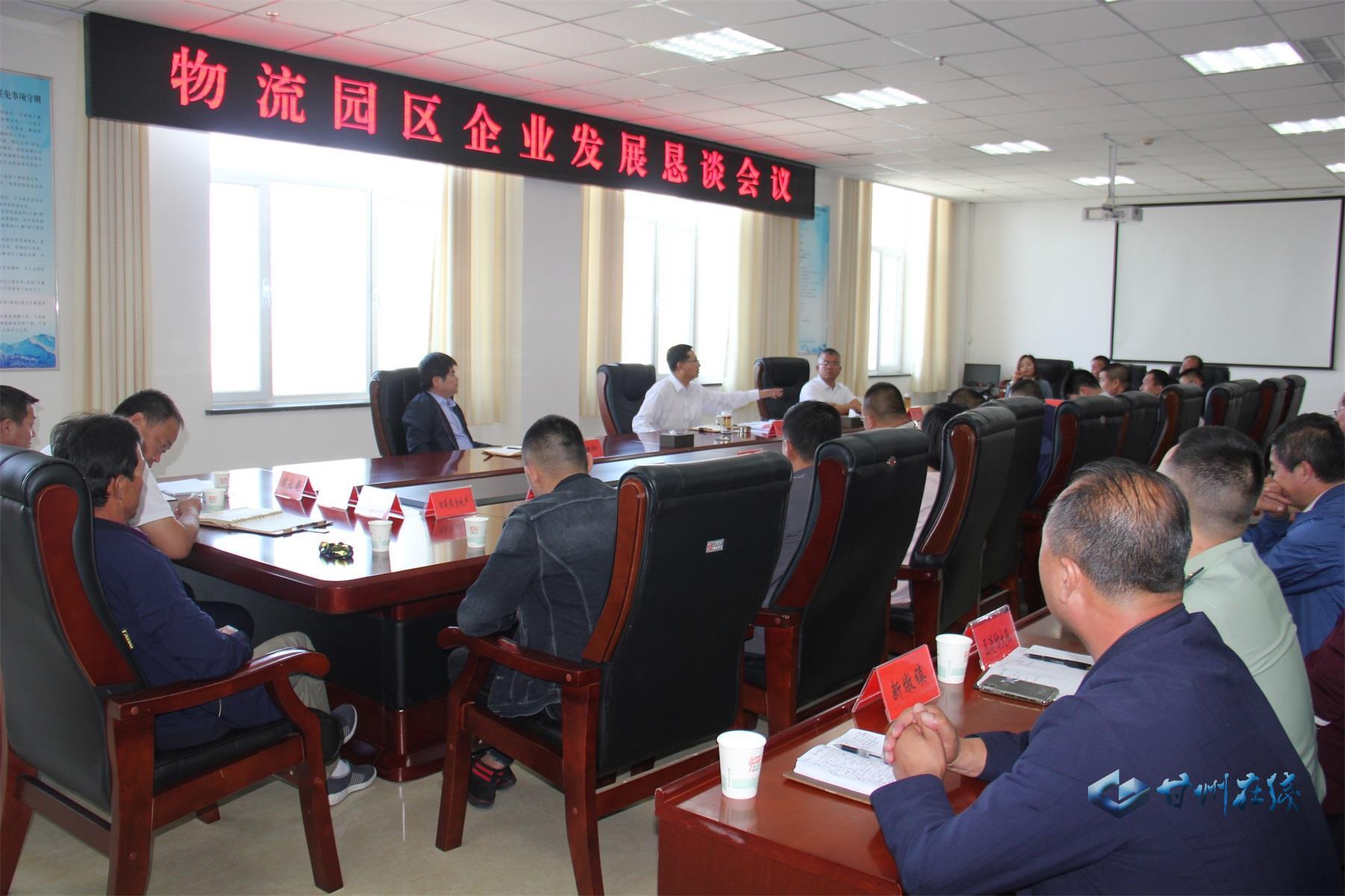 甘州区召开物流园区企业发展恳谈会议