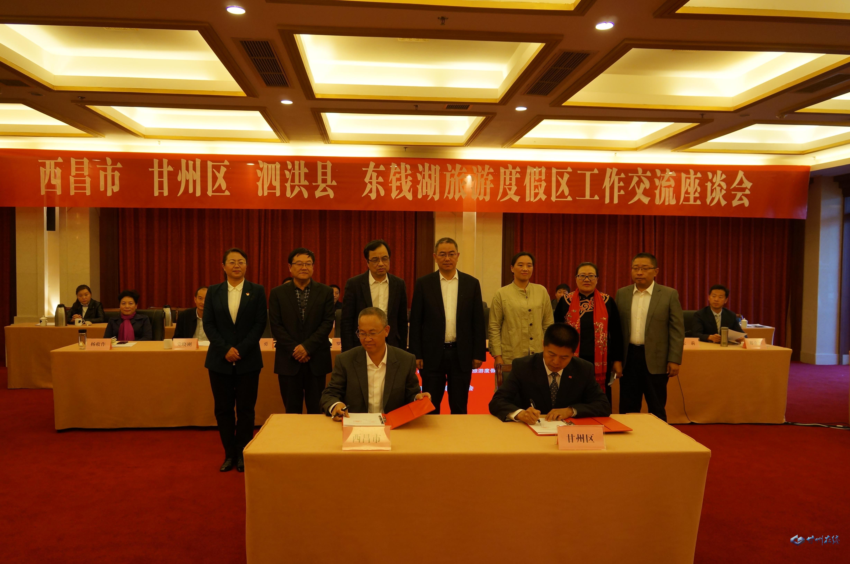 甘州区与四川省凉山州西昌市缔结成为友好城市