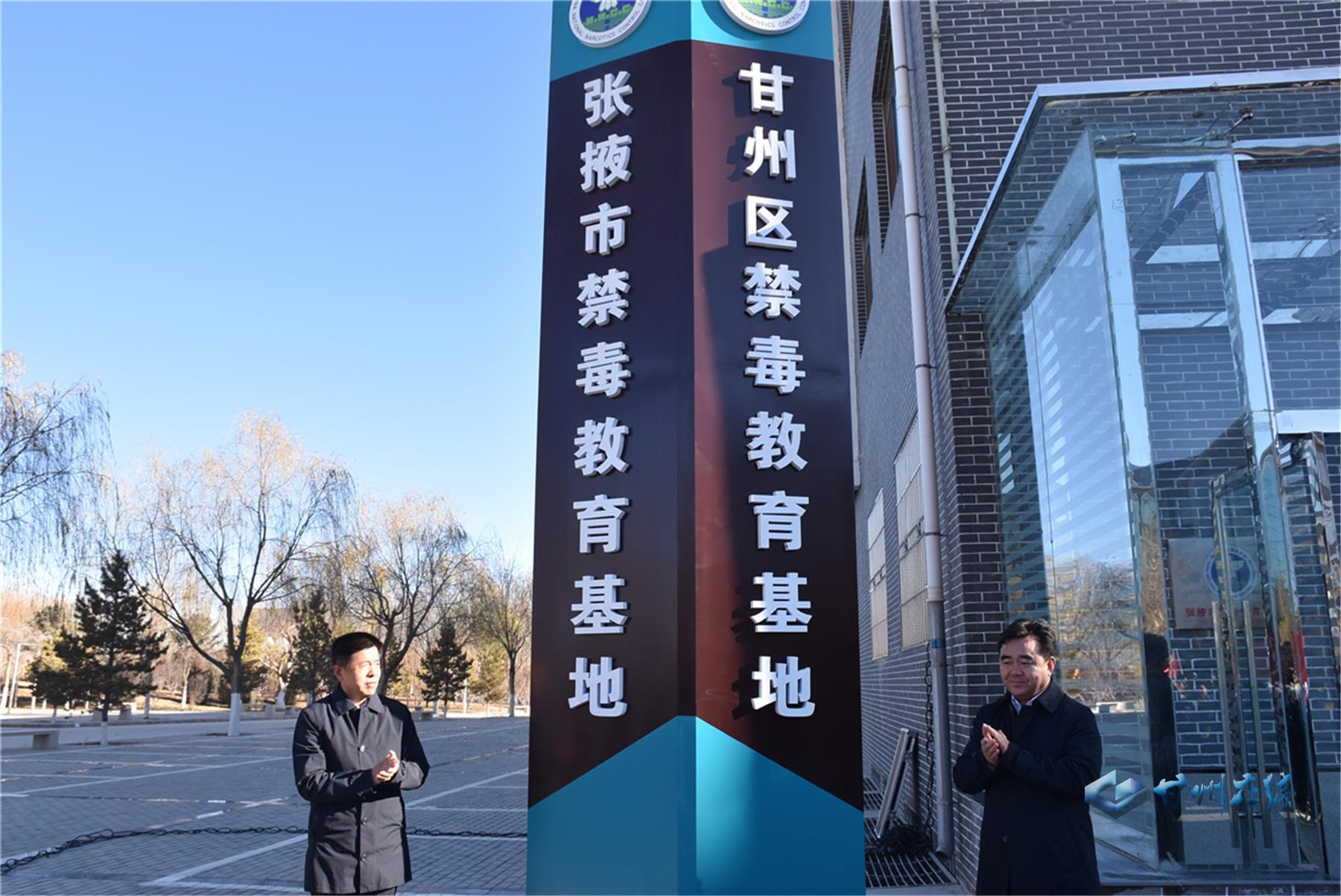 张掖市、区禁毒教育基地揭牌仪式举行