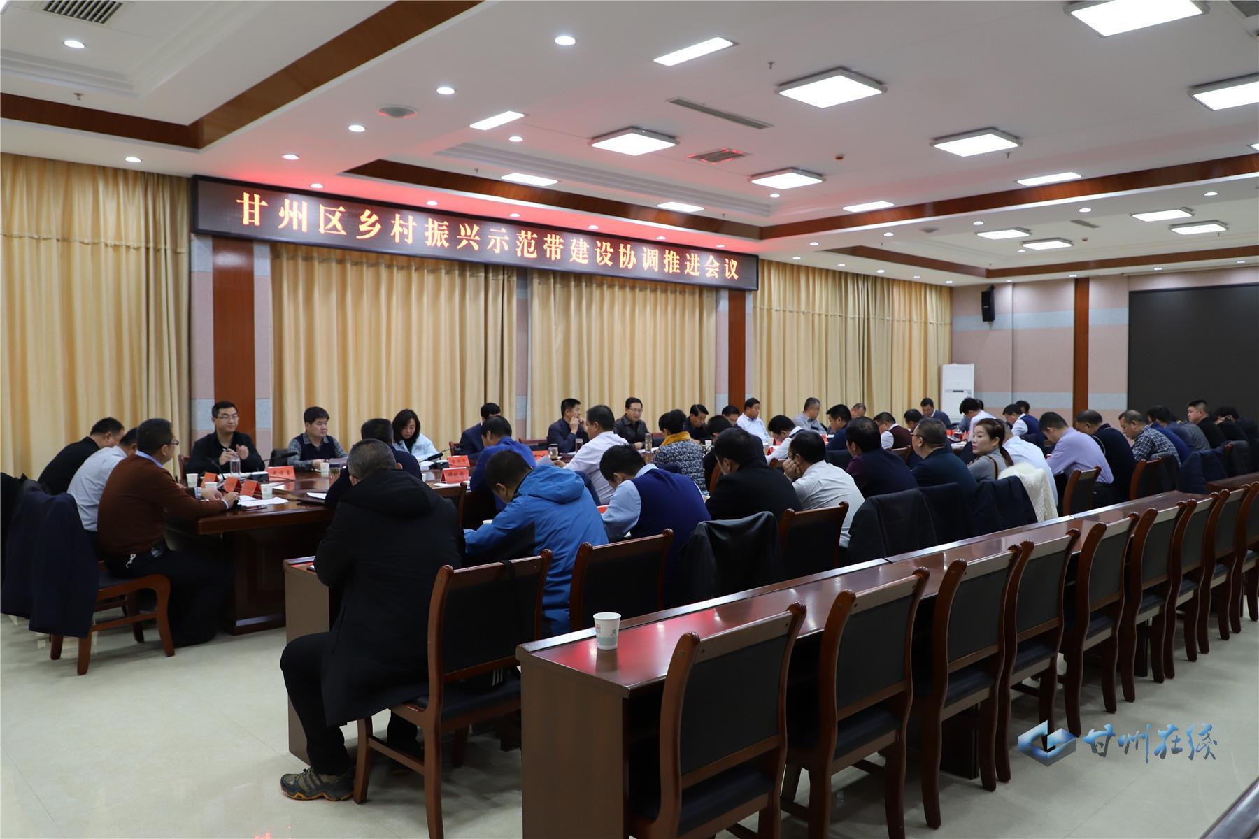 甘州区召开乡村振兴示范带建设协调推进会议