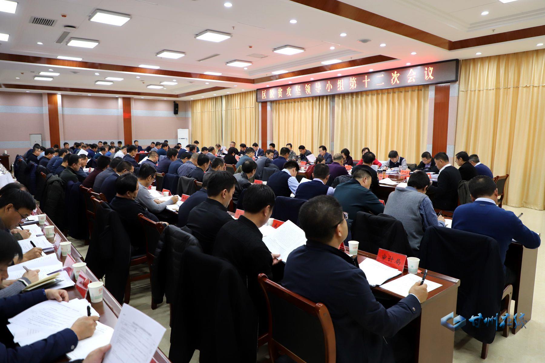 甘州区脱贫攻坚领导小组第十二次会议召开