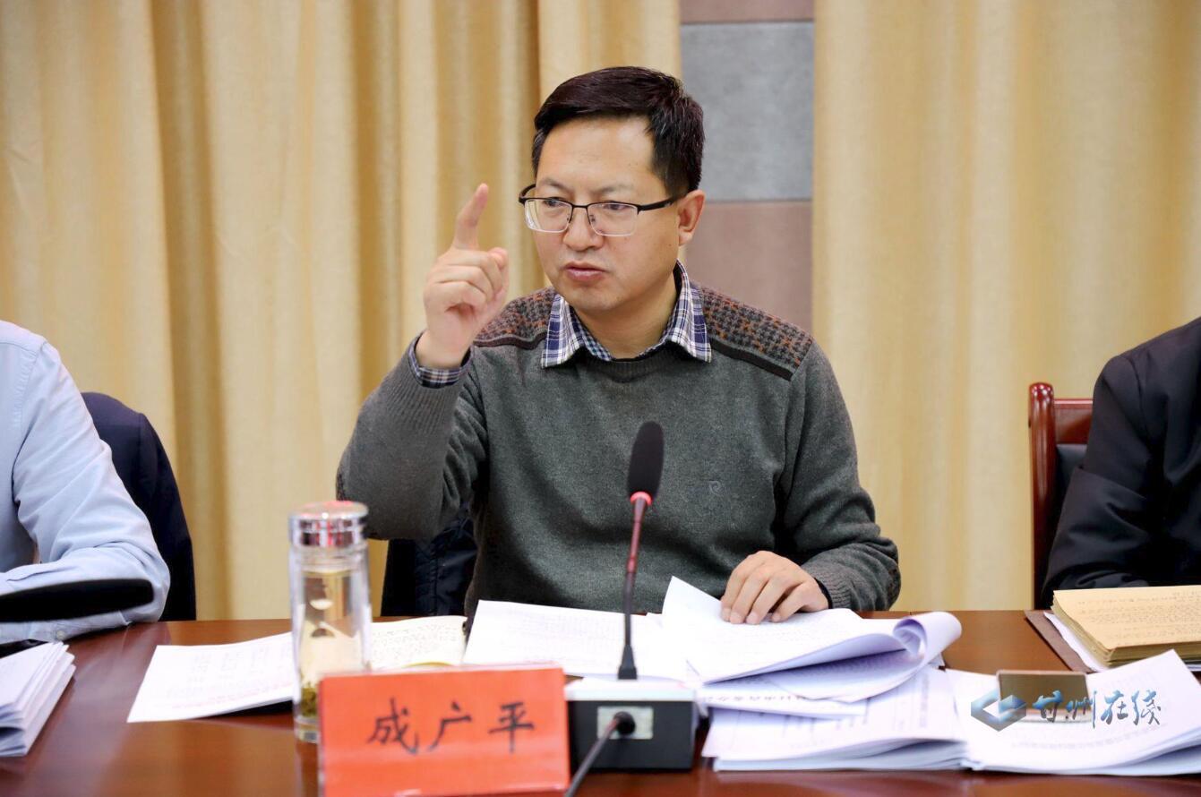 成广平主持召开甘州区中央环境保护督察反馈问题整改行动指挥部第二十六次会议
