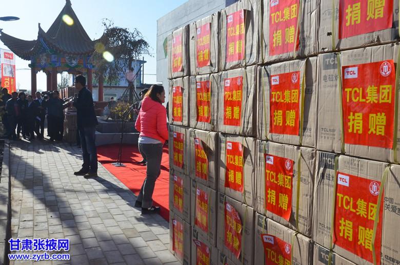 甘州区残联联合TCL集团开展助残惠民家电捐赠活动
