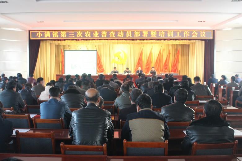 甘州区小满镇:召开第三次全国农业普查动员部署暨 培训会议
