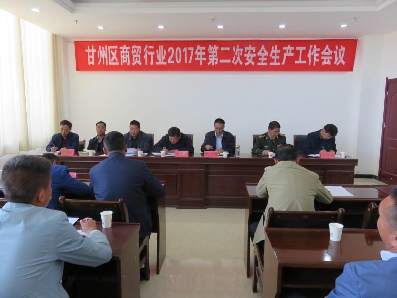 甘州区商务局召开商贸行业第二季度安全生产工作会