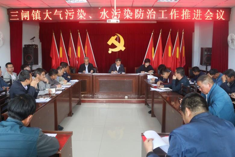 甘州区三闸镇召开大气污染、水污染防治工作推进会议