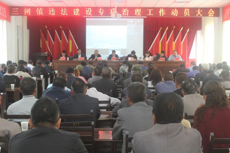 甘州区三闸镇召开违法建设专项治理 工作动员大会