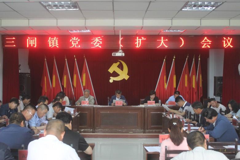 甘州区三闸镇召开《网络安全法》专题学习会议