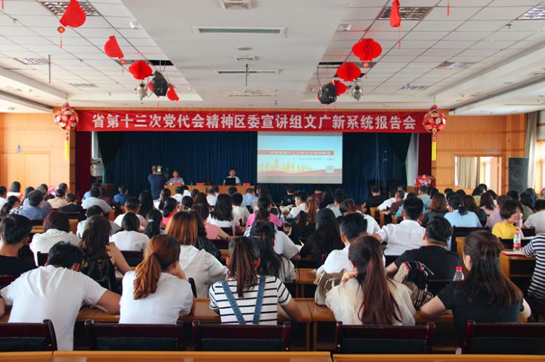 区文广新系统组织召开省第十三次党代会精神宣讲报告会