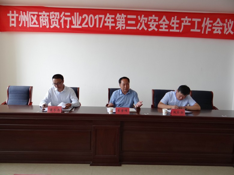 甘州区商务局召开甘州区商贸行业2017年第三次安全生产工作会议