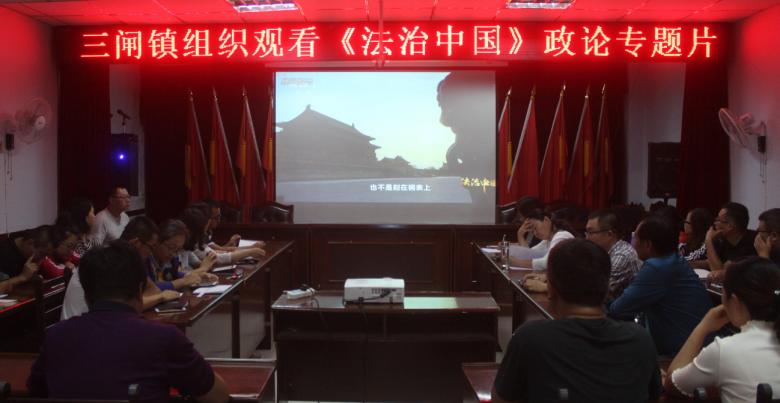 甘州区三闸镇组织观看《法治中国》政论专题片