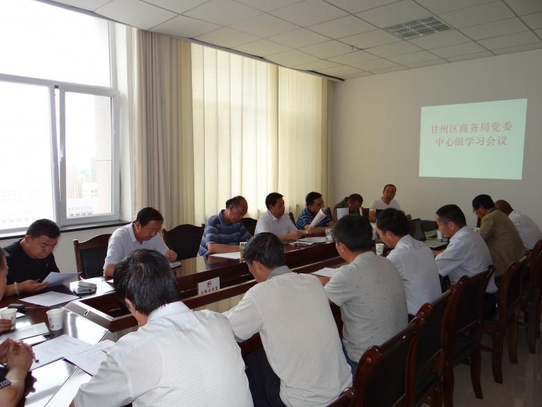 甘州区商务局党委组织召开中心组学习会议