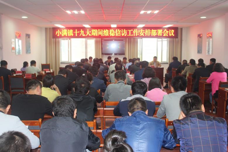 甘州区小满镇组织召开十九大期间维稳信访工作安排 部署会议