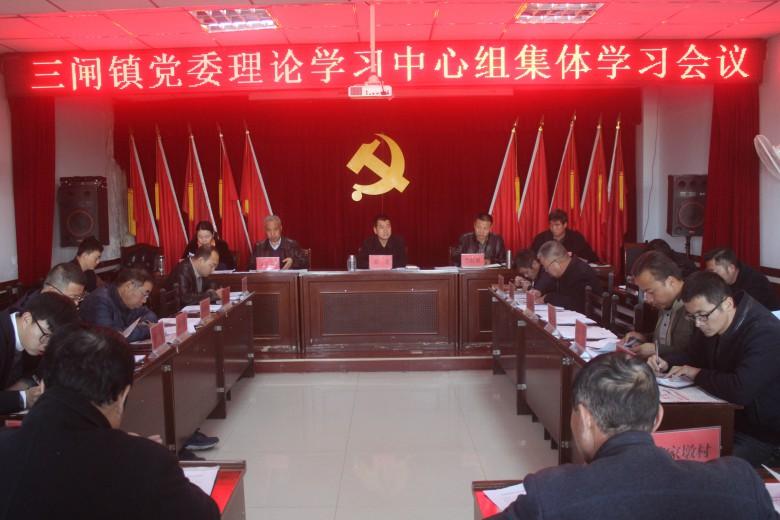 甘州区三闸镇召开党委理论学习中心组集体学习会议