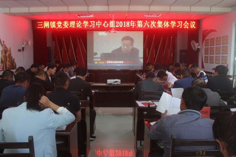 甘州区三闸镇召开党委理论学习中心组2018年第六次集体学习会议