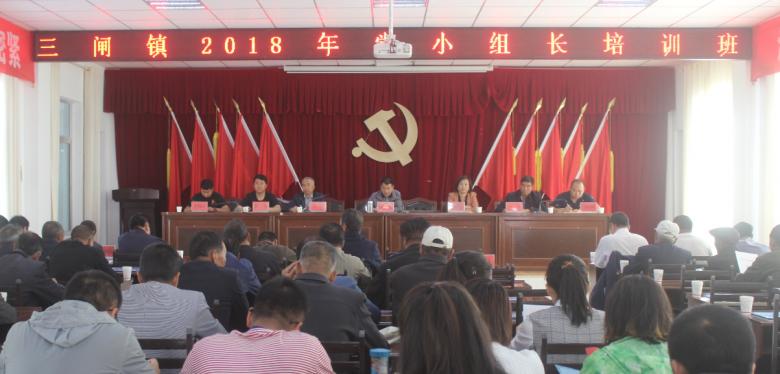 甘州区三闸镇举办2018年入党积极分子和预备党员培训班