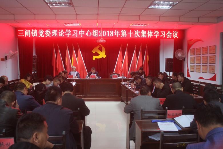 甘州区三闸镇召开党委理论学习中心组第十次集体学习会议
