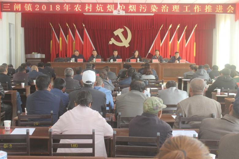 甘州区三闸镇召开乡村振兴战略工作推进会议