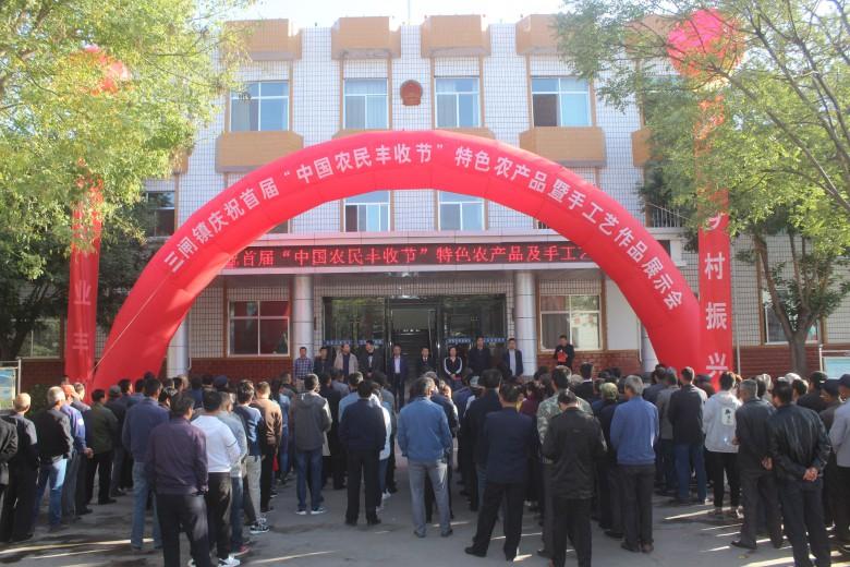 """甘州区三闸镇群众欢庆首届""""中国农民丰收节"""""""