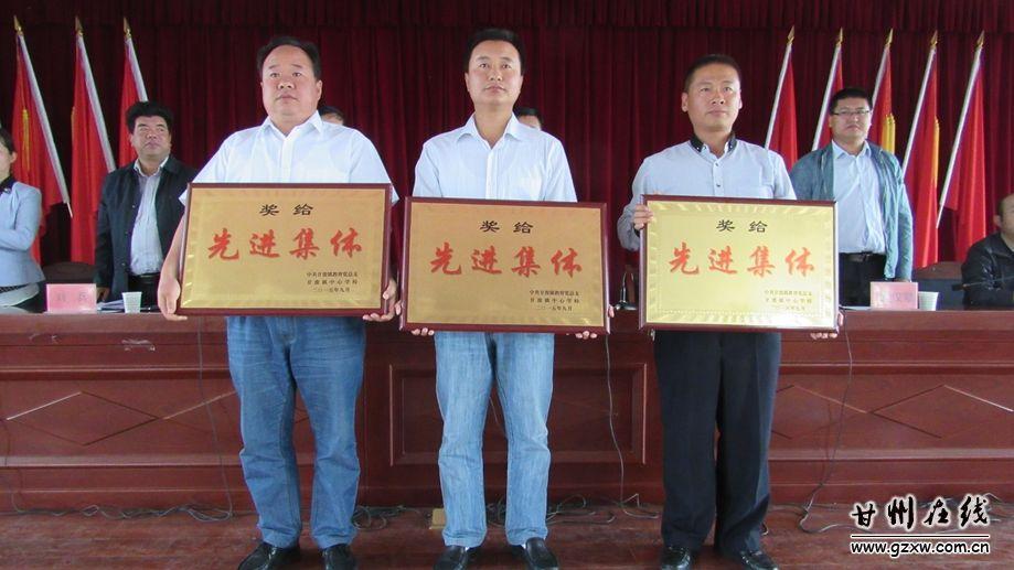 甘州区甘浚镇召开庆祝第31个教师节表彰大会