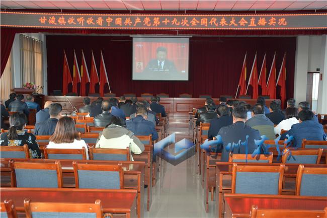 甘州区甘浚镇组织收看党的十九大开幕式盛况