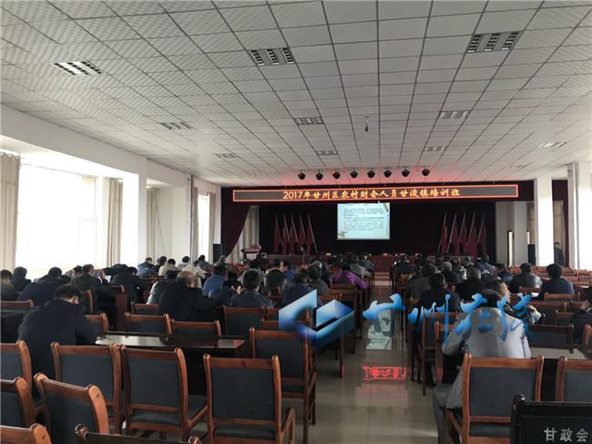 甘州区甘浚镇举办农村财会人员培训班