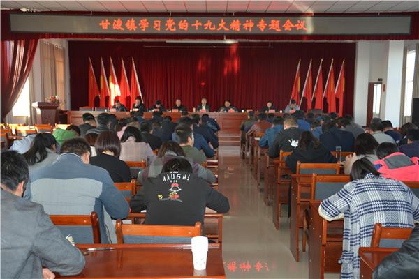 甘州区甘浚镇召开学习十九大精神专题会议