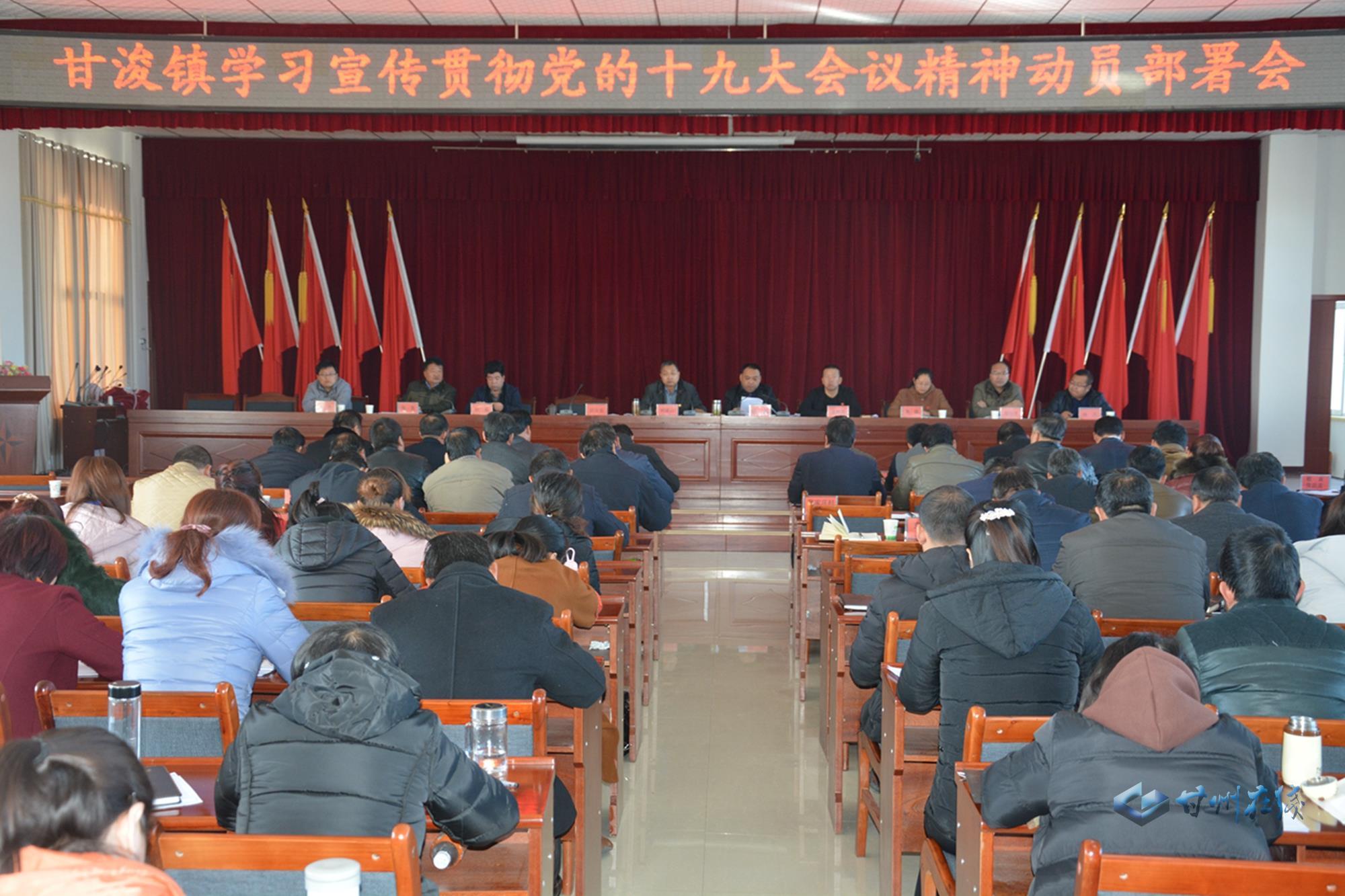 甘州区甘浚镇召开学习宣传贯彻党的十九大会议精神动员部署会议