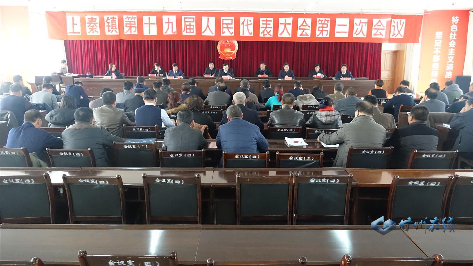 甘州区上秦镇第十九届人民代表大会第二次会议胜利召开