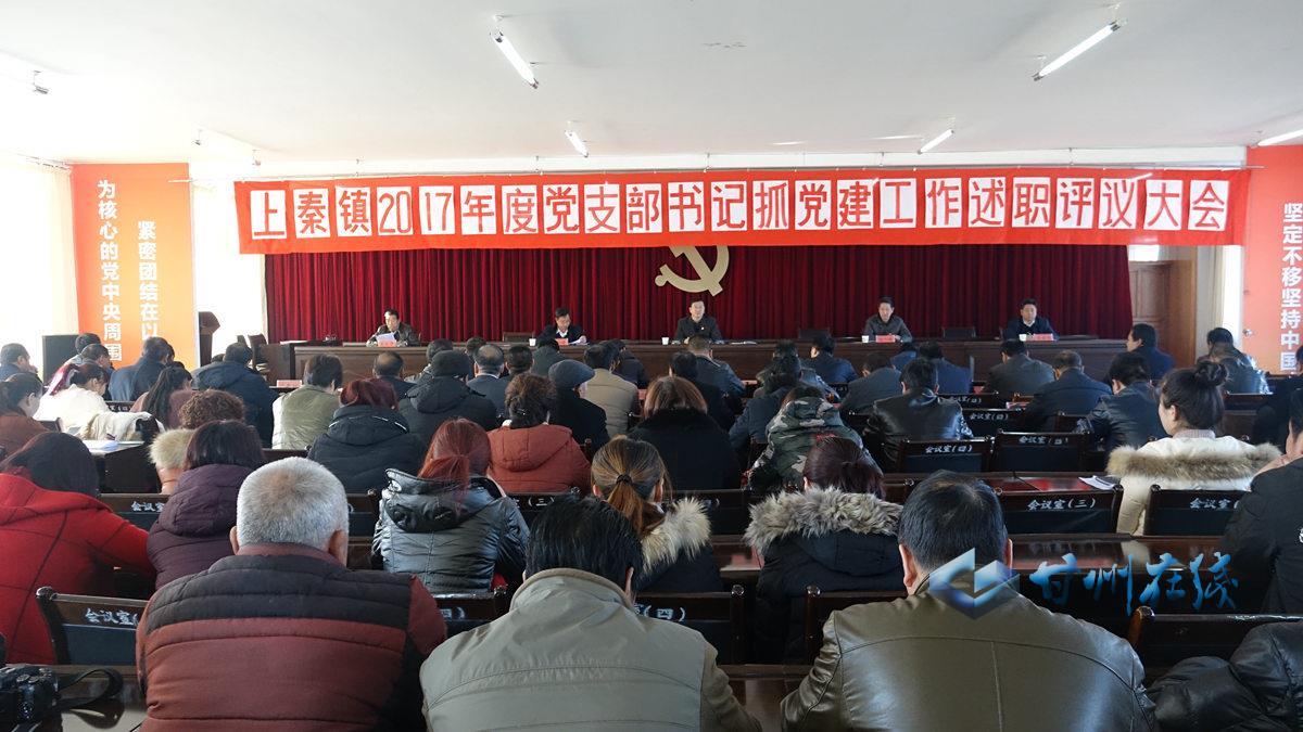 甘州区上秦镇召开党支部书记抓党建述职评议会议