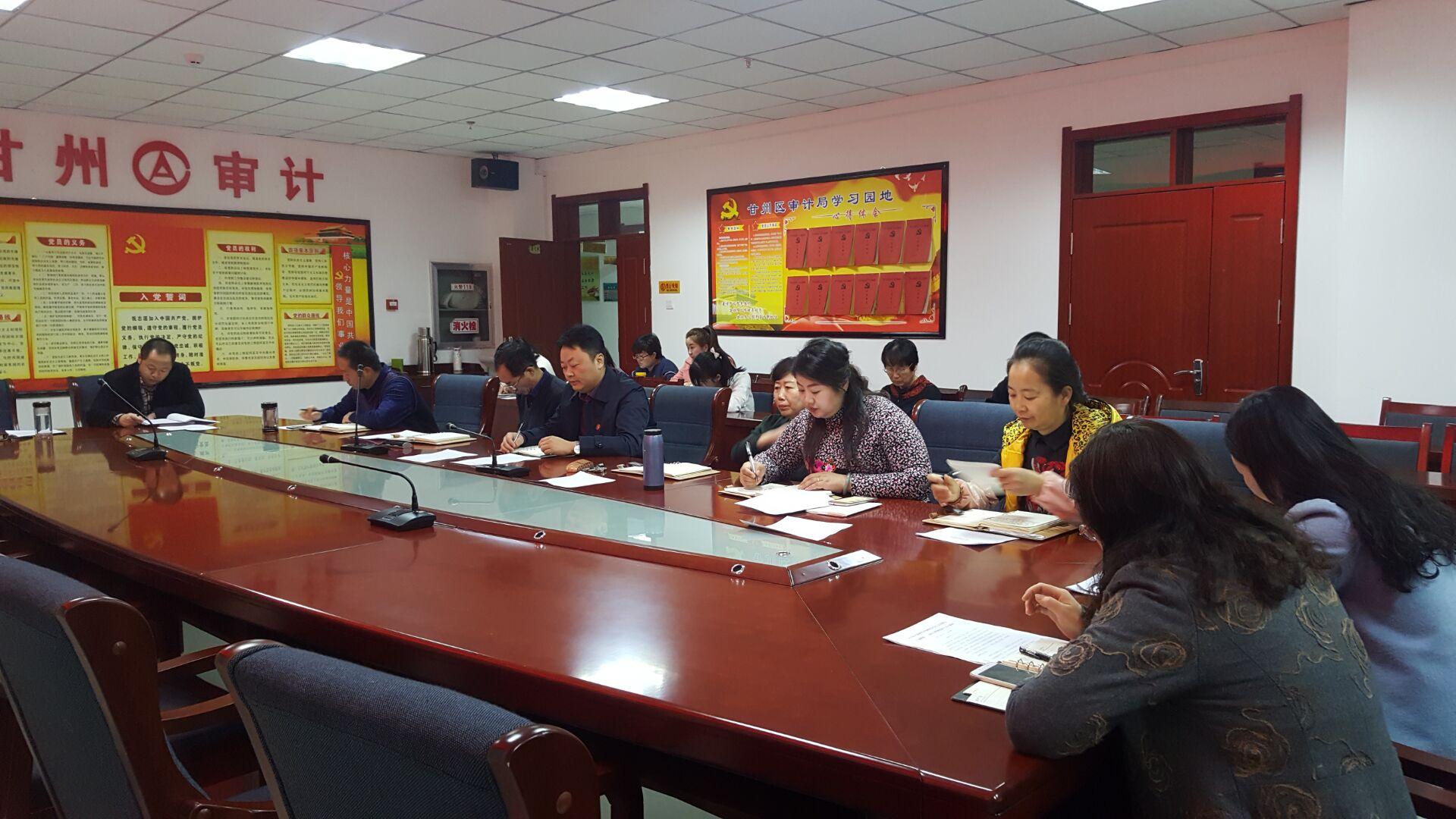 甘州区审计局 开展学习习近平新时代中国特色社会主义思想 研讨交流