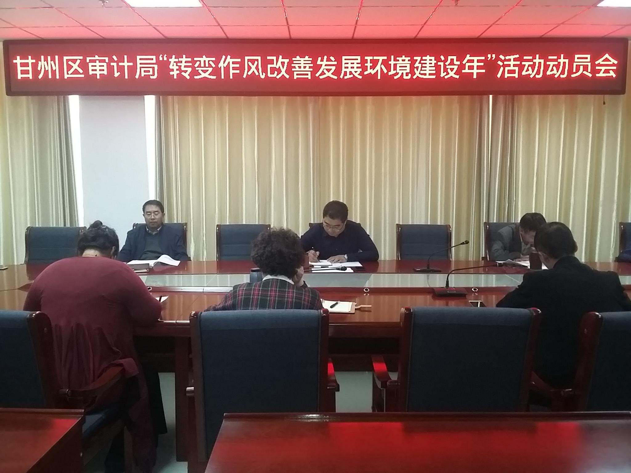 """甘州区审计局 召开""""转变作风改善发展环境建设年""""活动动员会议"""