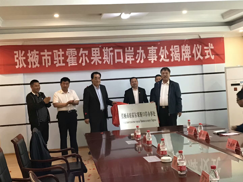 """张掖驻霍尔果斯口岸办事处揭牌成立,为甘州农产品外销添""""新航线"""""""