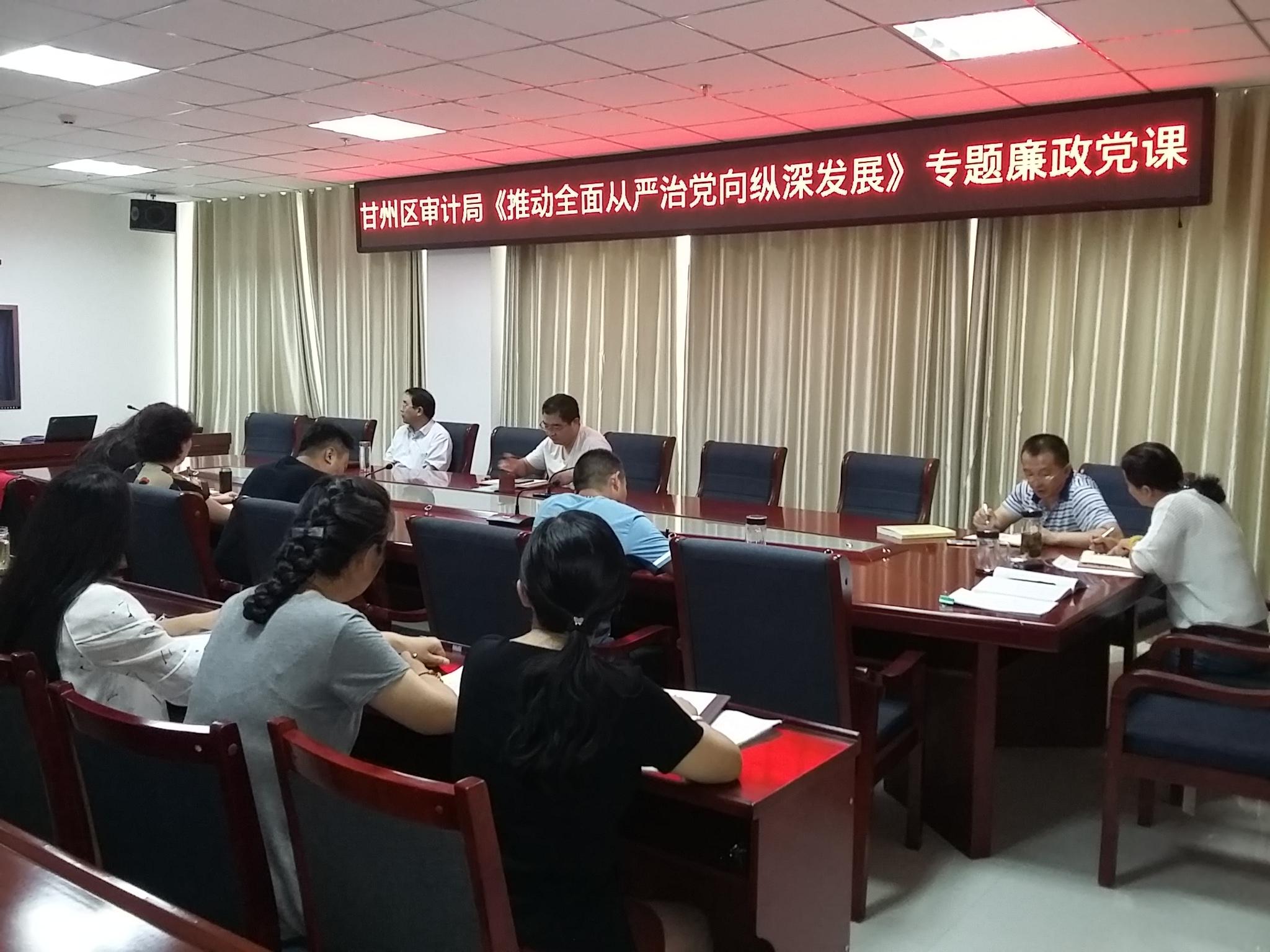 甘州区审计局 组织开展全面从严治党专题廉政党课