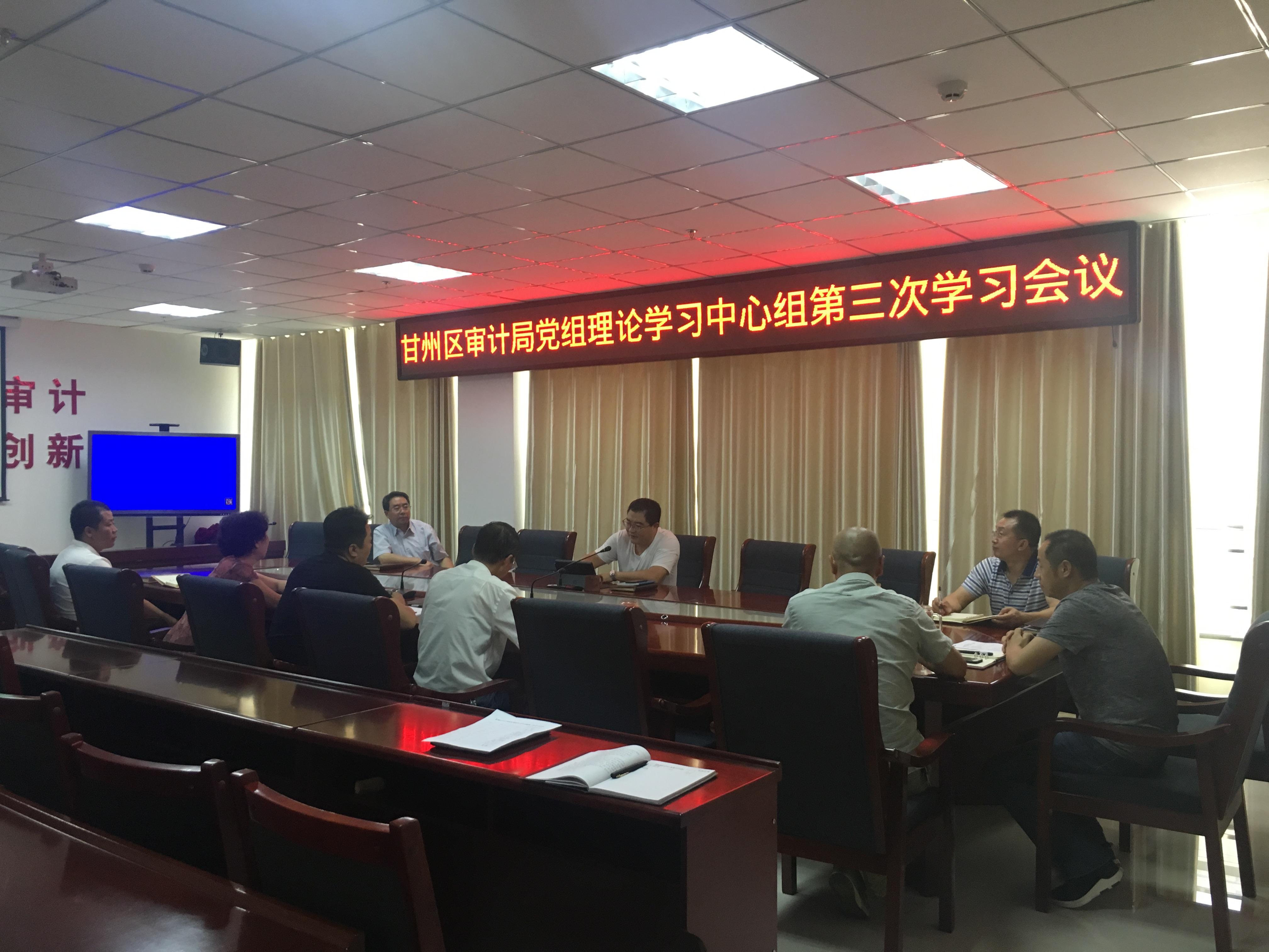 甘州区审计局召开党组理论中心组学习会议专题学习《宪法》和《监察法》